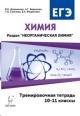 ЕГЭ Химия 10-11 кл. Неорганическая химия. Тренировочная тетрадь